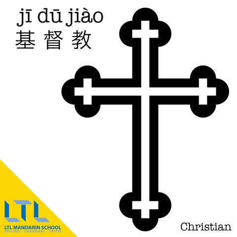 Christian in Chinese