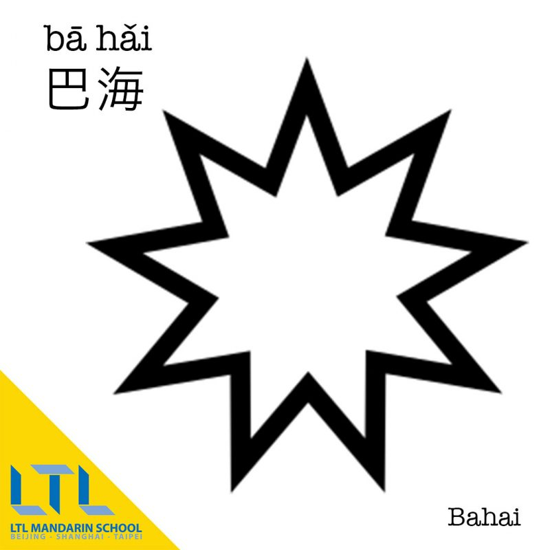 China Religion - Bahai in Chinese
