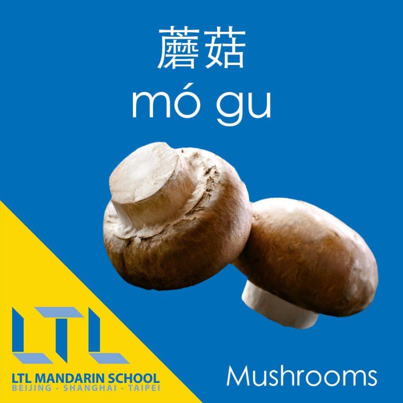 Mushrooms in Chinese