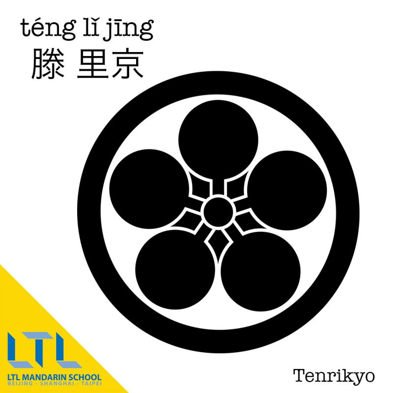 Tenrikyo in Chinese - China Religion