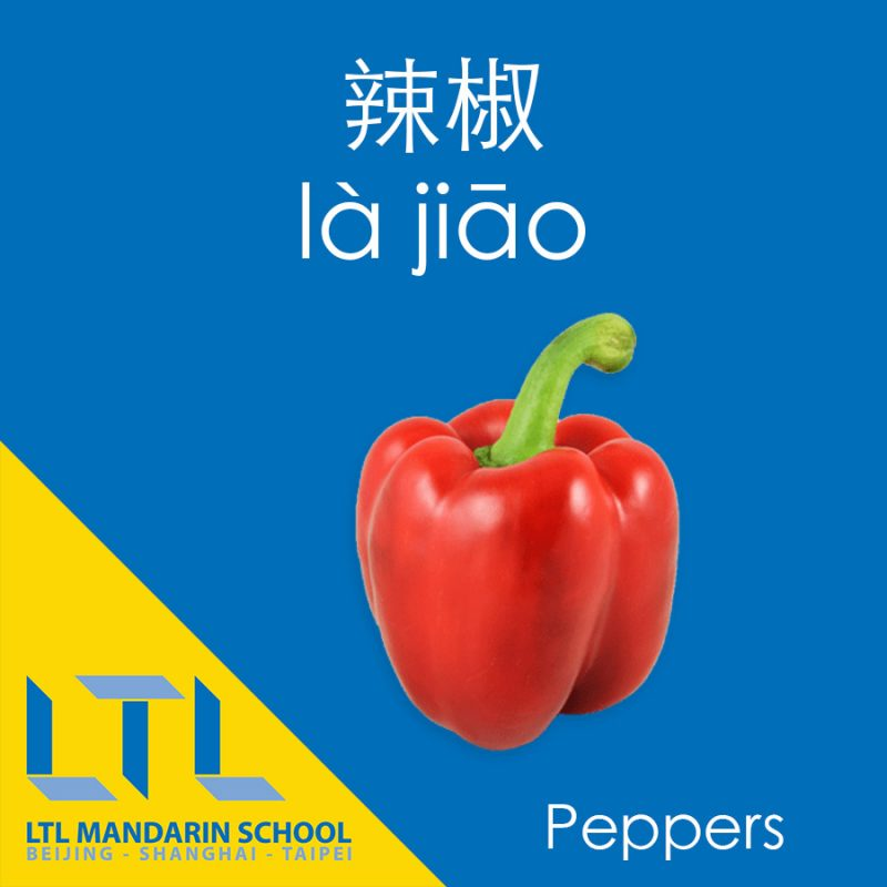 Peppers in Chinese