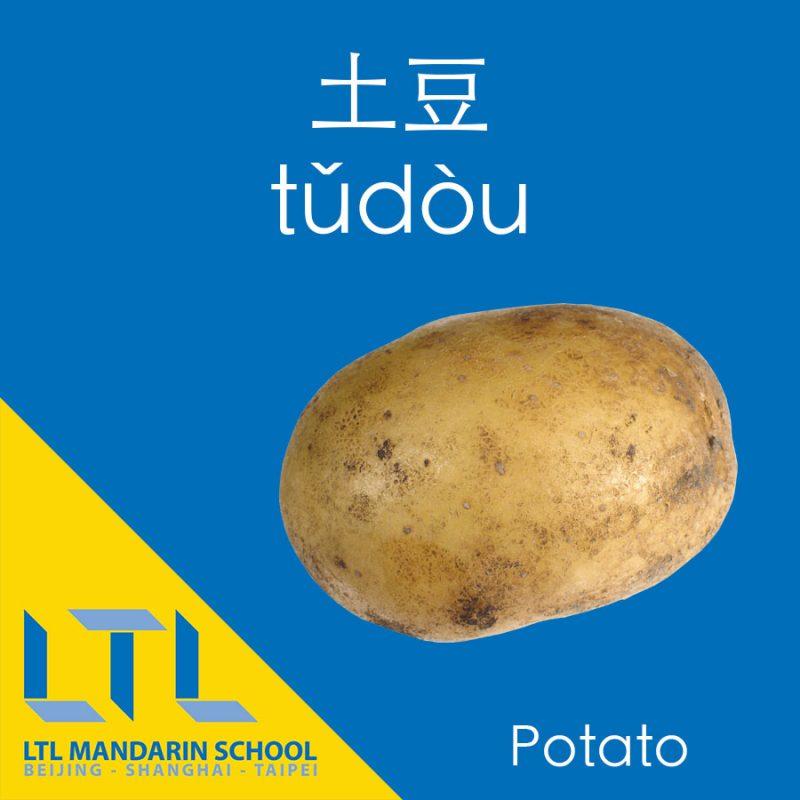 Potato in Chinese