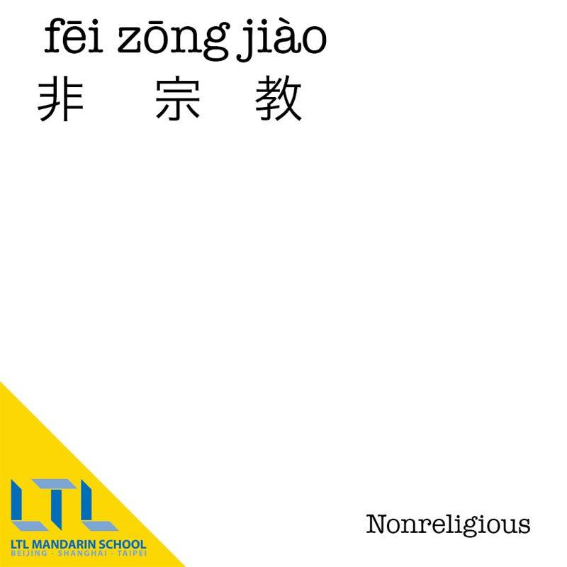 Nonreligious in Chinese