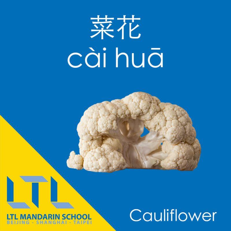 Cauliflower in Chinese