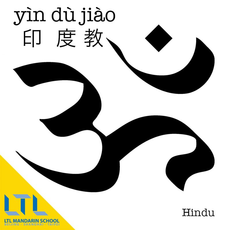 Hindu in Chinese