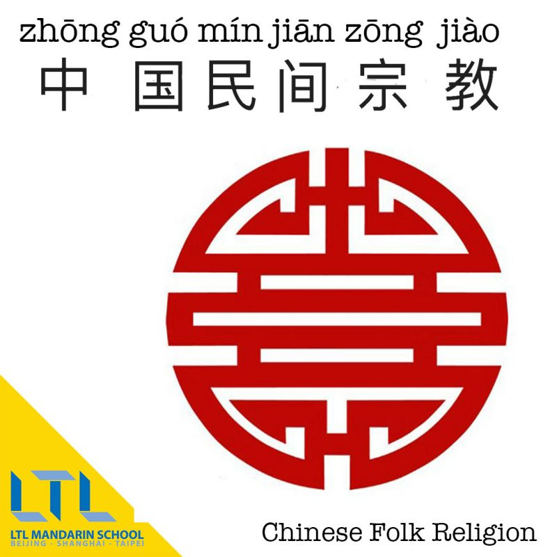 Chinese Folk Religion in Chinese