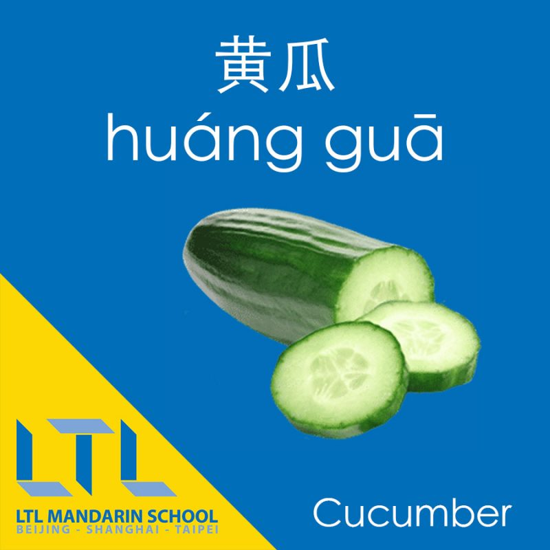 Cucumber in Chinese