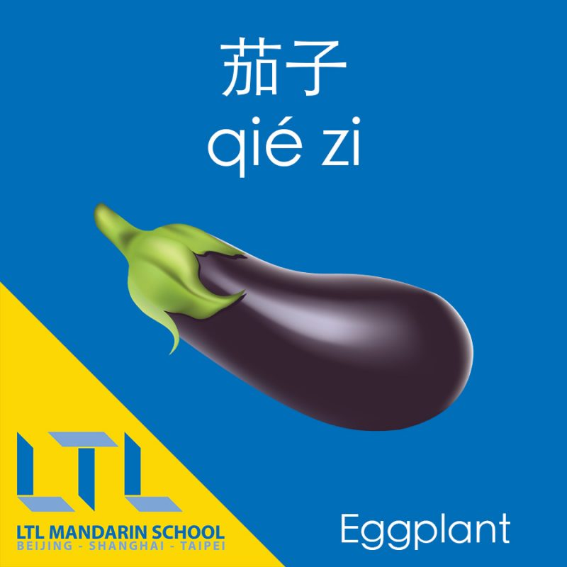 Eggplant in Chinese