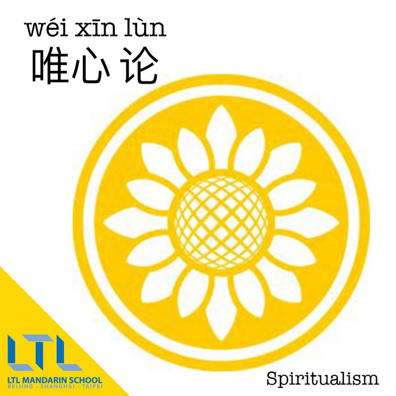 Spiritualism in Chinese