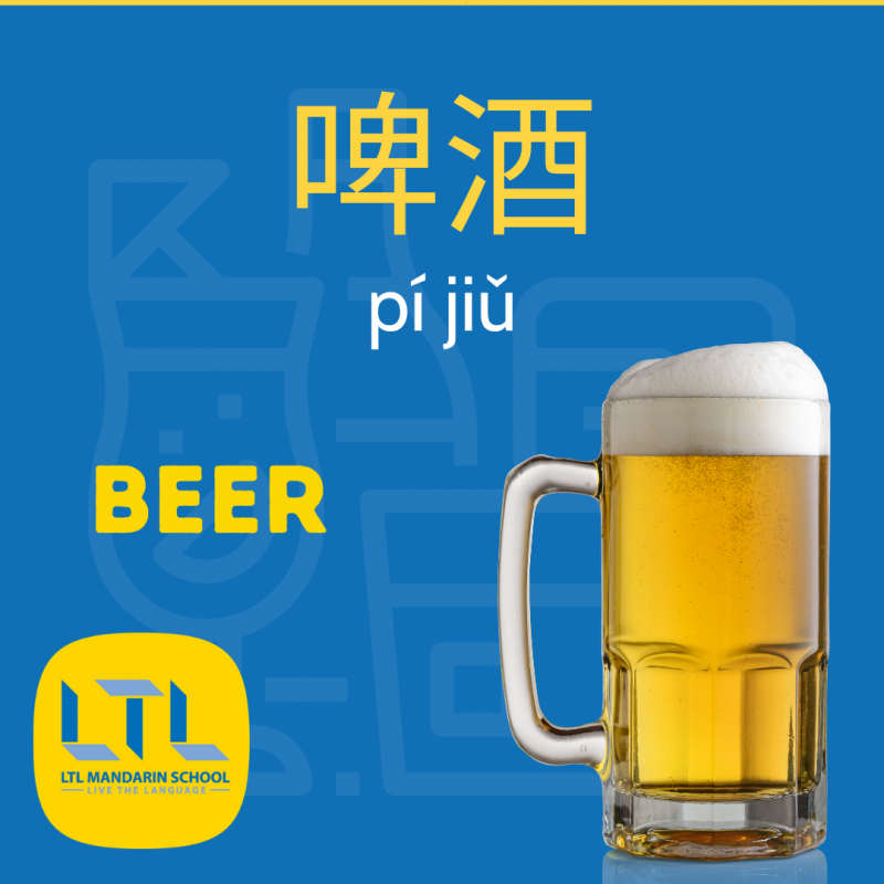 Alcohol in Chinese