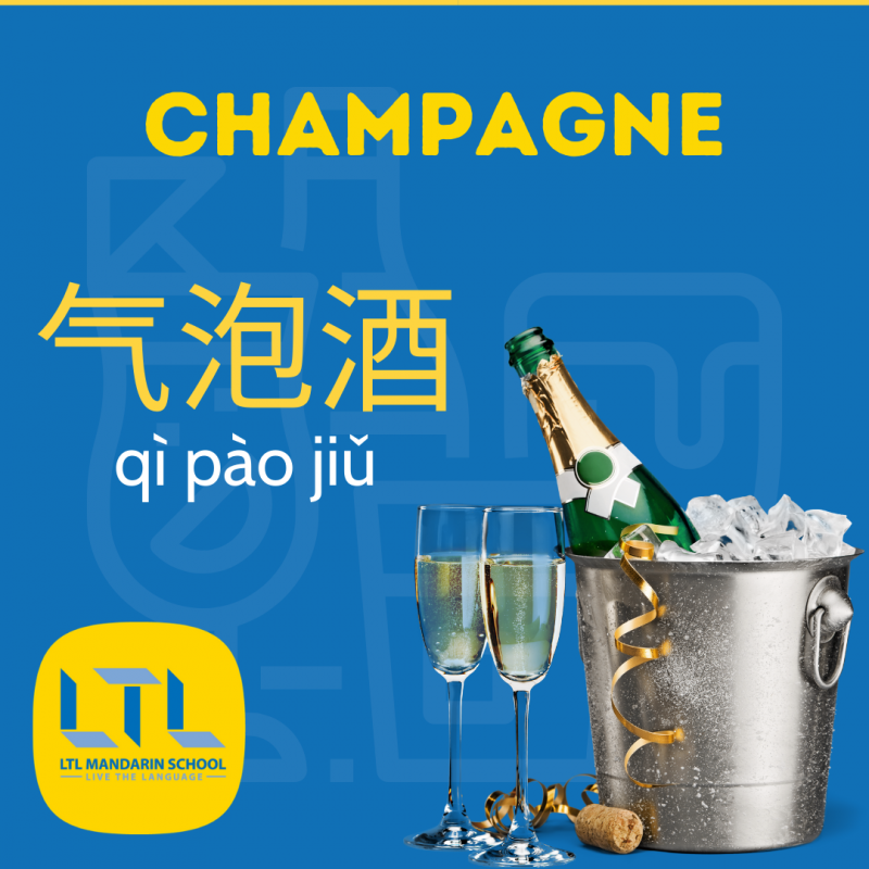 champagne in chinese