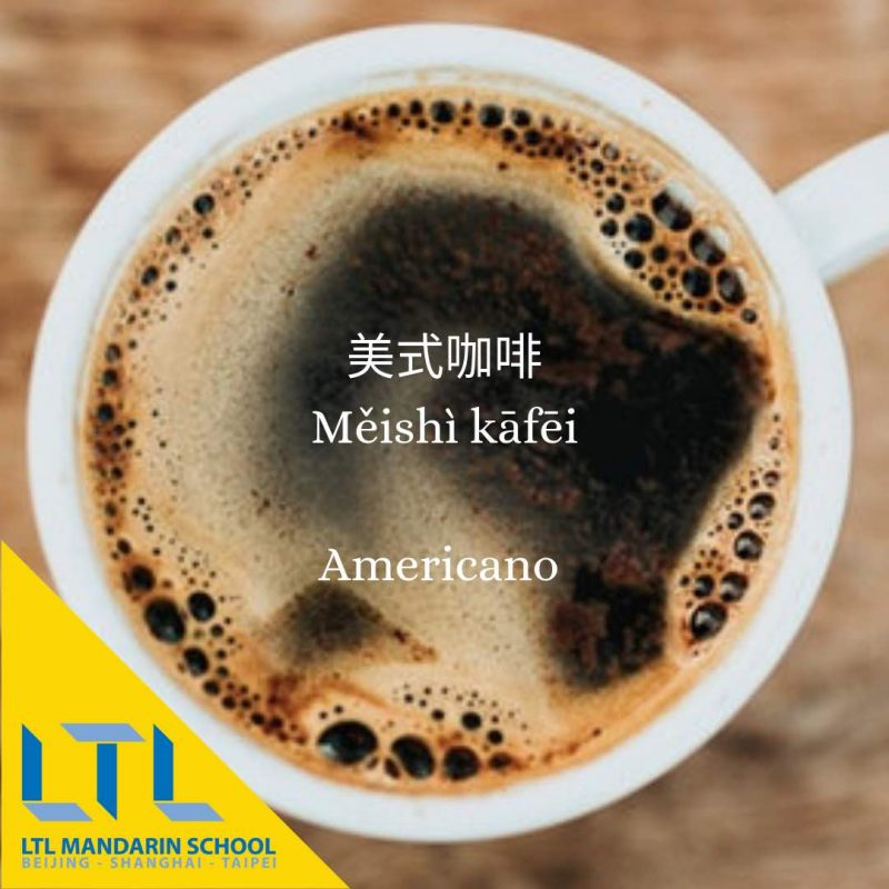 Americano in Chinese