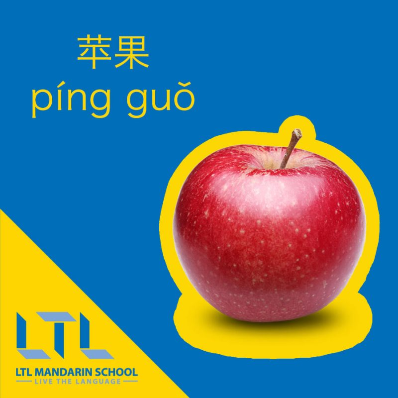 Apple in Chinese