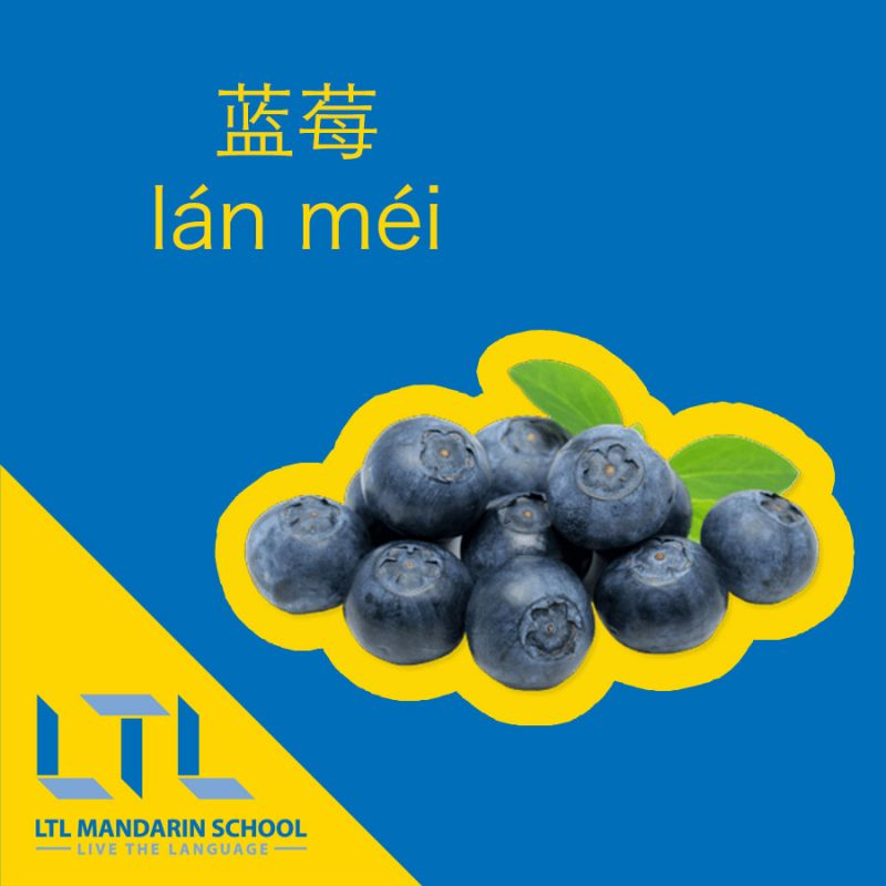 Blueberries in Chinese