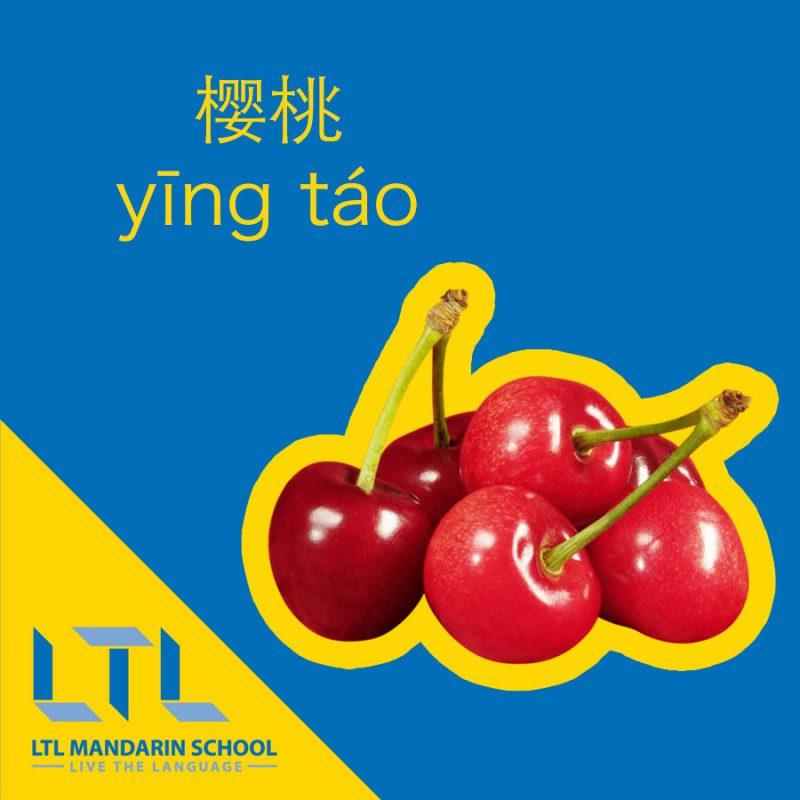 Cherry in Chinese