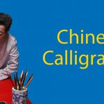 A Beginner's Guide to Chinese Calligraphy Thumbnail