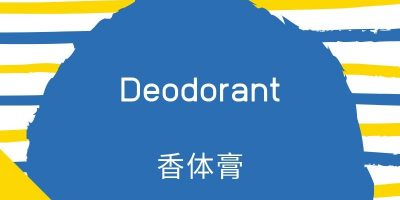 Complete Shopping Guide to Buying Deodorant in China