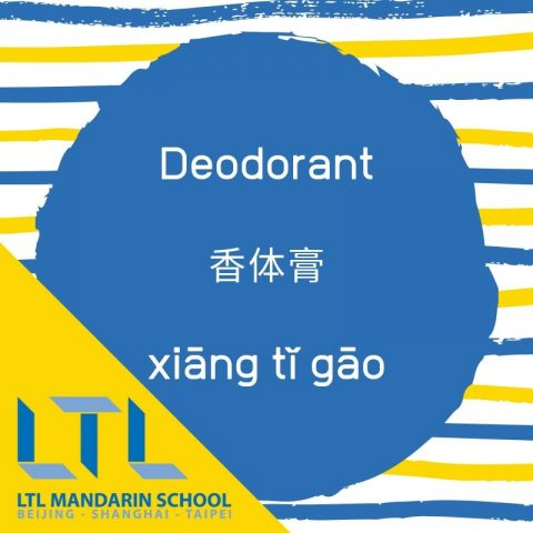 Deodorant in China - Learn it, it's very useful!