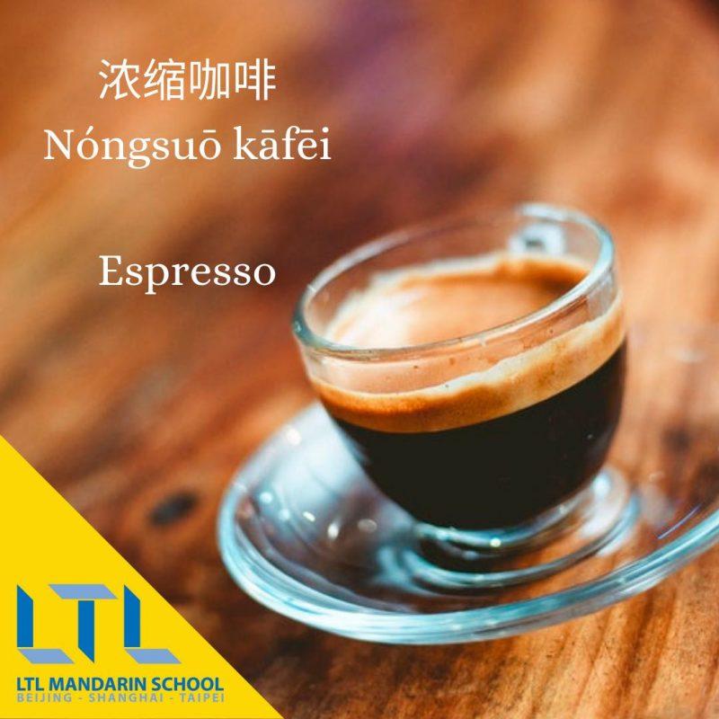 Espresso in Chinese