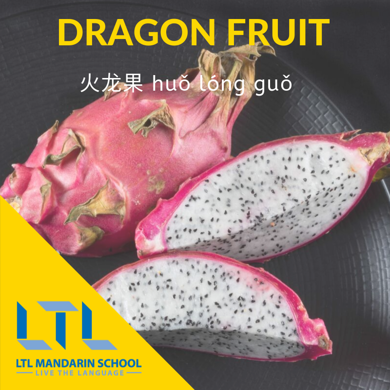 Dragon fruit in Chinese