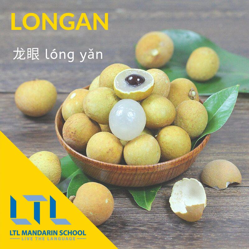 Longan in Chinese