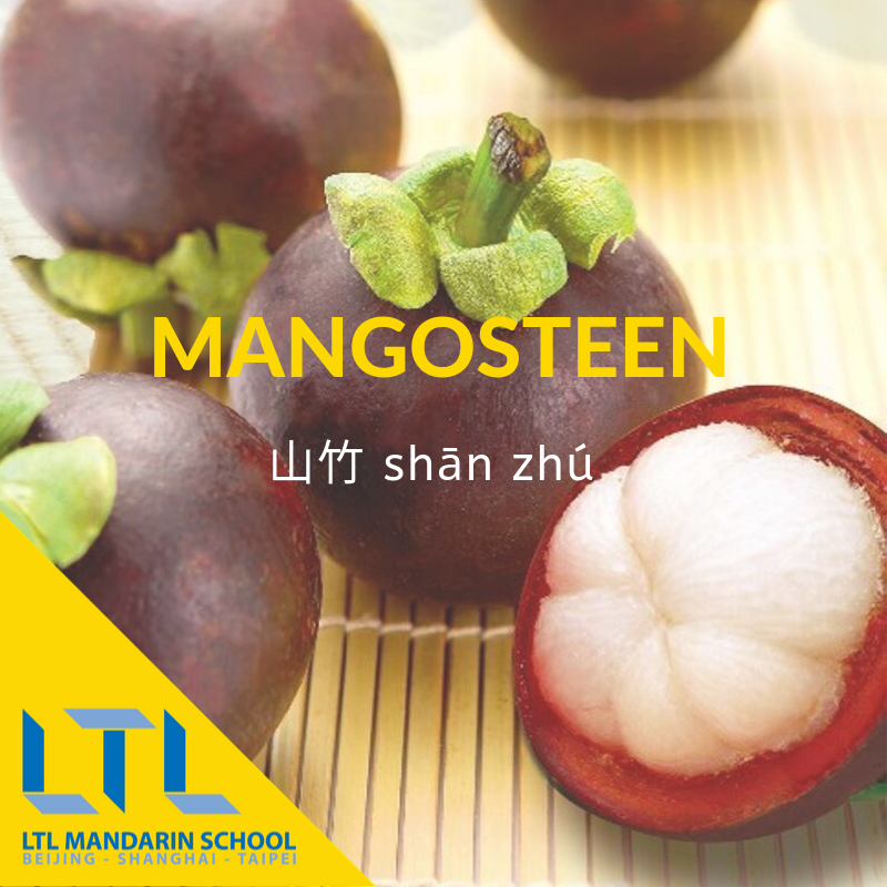 Mangosteen in Chinese