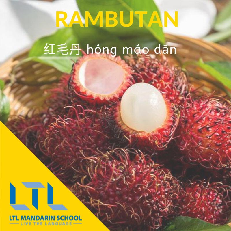 Rambutan in Chinese