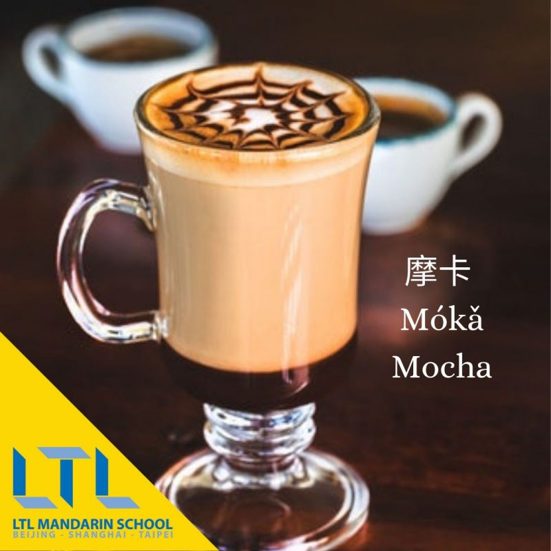 Mocha in Chinese