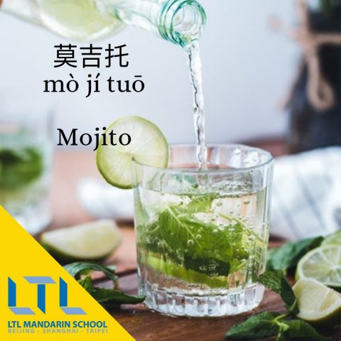 Mojito in chinese