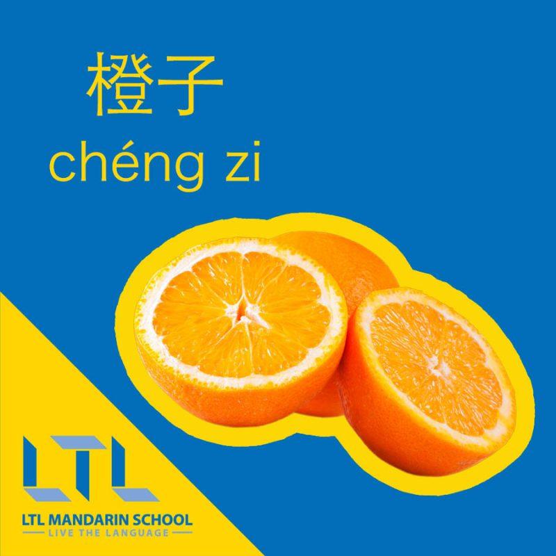 Orange in Chinese