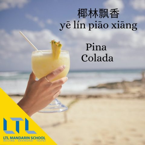 Pina Colada in chinese