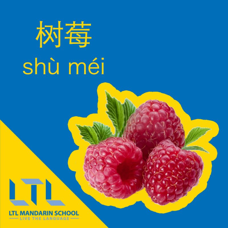 Raspberry in Chinese