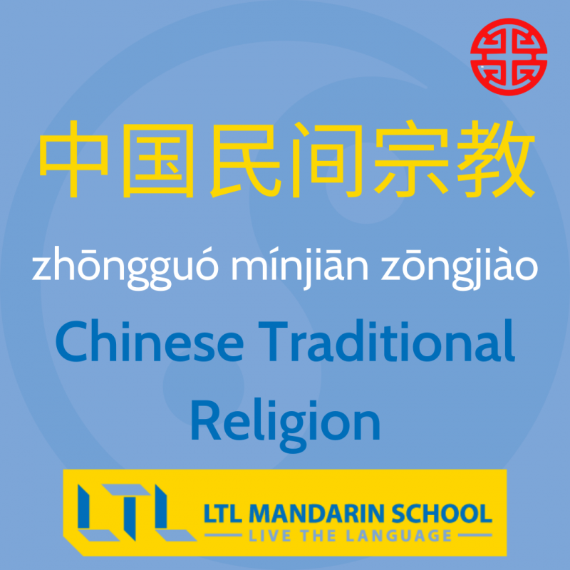 Religion in China - Chinese Traditional Religion