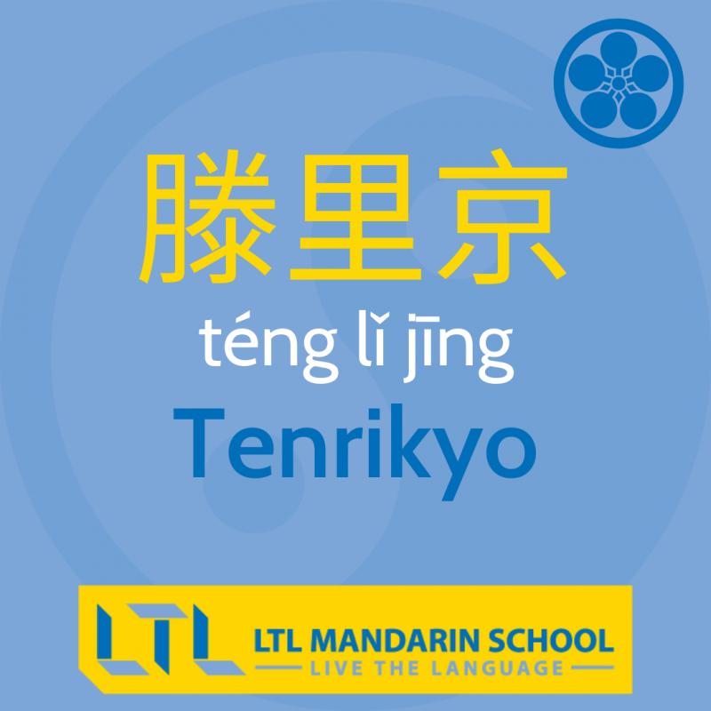 Religion in China - Tenrikyo