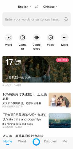 Baidu Translate vs Google Translate