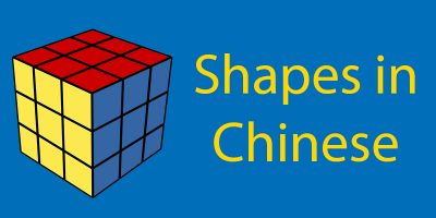Shapes in Chinese 🔷 The Complete Go To Guide