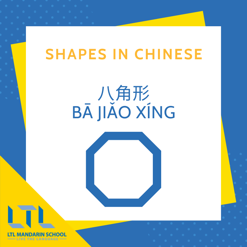 Shapes in Chinese - Octagon