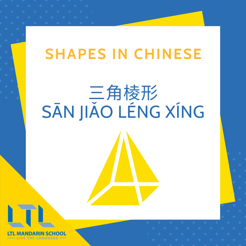 Shapes in Chinese - Triangular Prism
