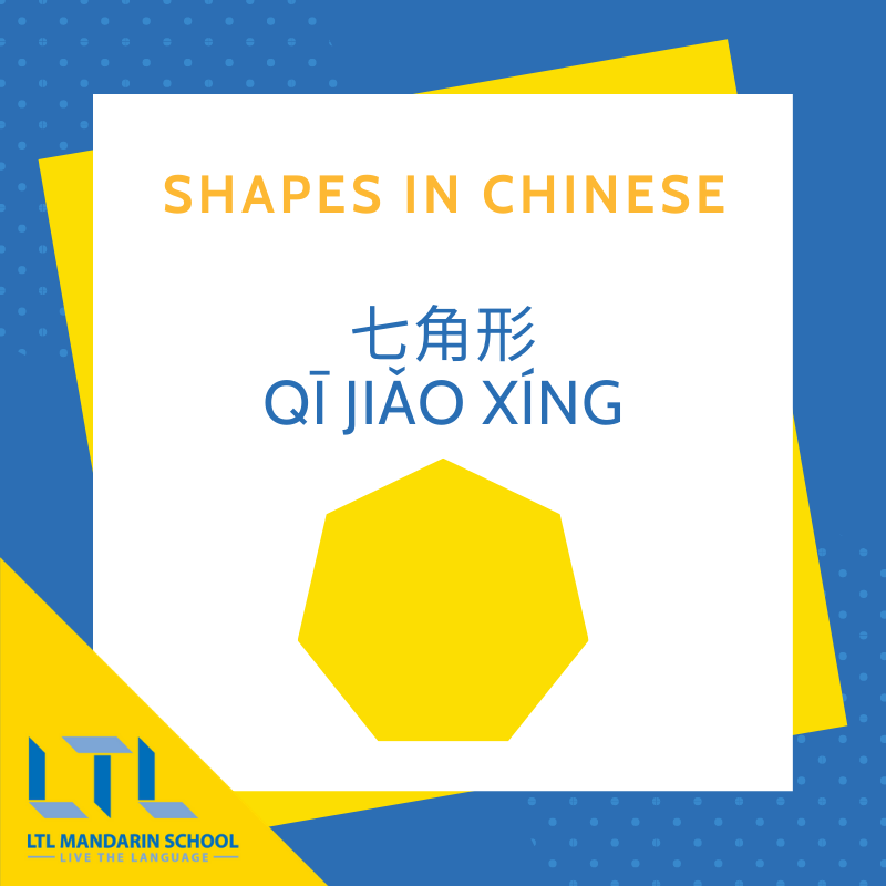 Shapes in Chinese - Heptagon