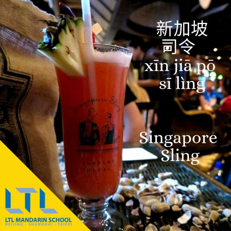 Singapore Sling in chinese