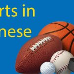 Sports in Chinese - The Complete Guide Thumbnail