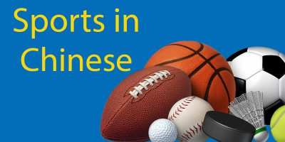 Sports in Chinese 🥎 The Complete Guide To All Your Favourites
