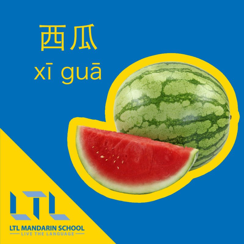 Watermelon in Chinese