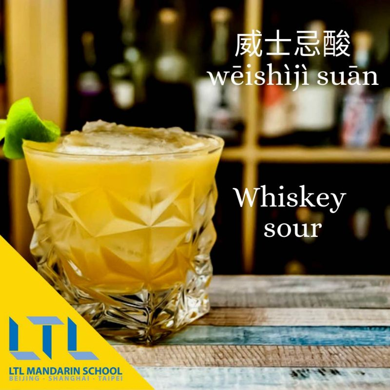 Whiskey sour in chinese
