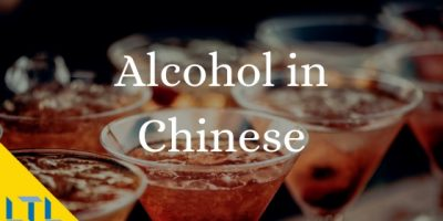 Alcohol in Chinese  – How to Order Your Favourite Alcoholic Beverages in Mandarin