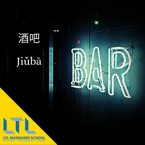 bar in chinese