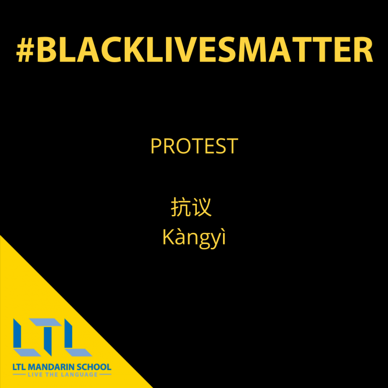Black Lives Matter in Chinese