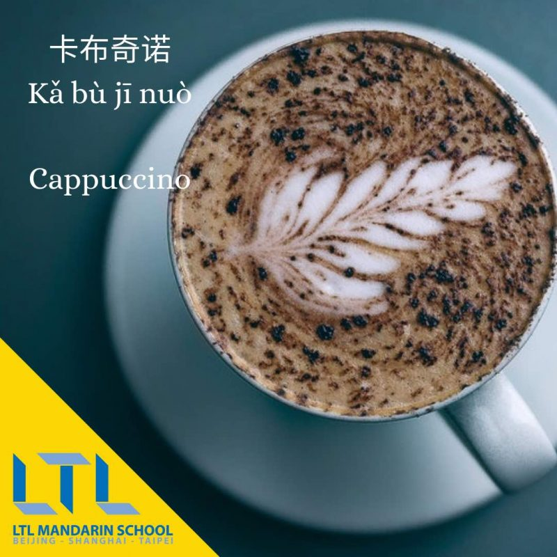 Cappuccino in Chinese