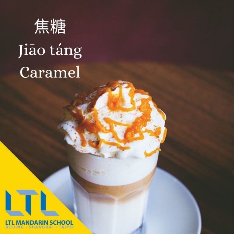 Caramel in Chinese