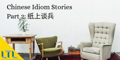 The Story Behind the Idiom: 纸上谈兵 Armchair Strategist